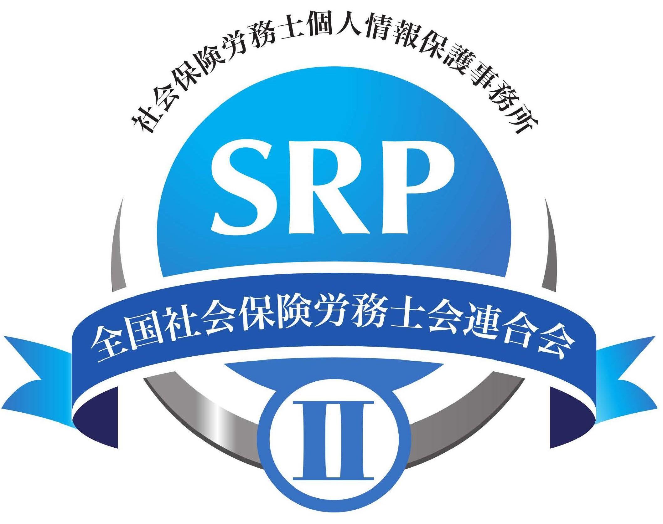 SRP�U※認証番号なし
